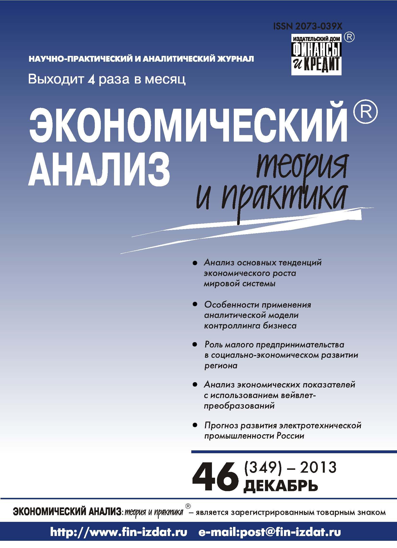 Экономический анализ: теория и практика № 46 (349) 2013