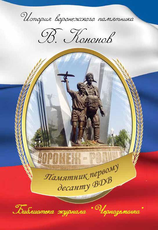 Валерий Кононов Памятник первому десанту ВДВ