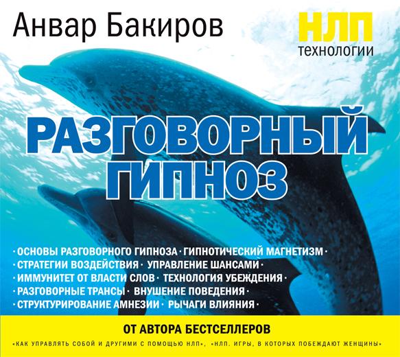 Анвар Бакиров НЛП-технологии: Разговорный гипноз бакиров анвар камилевич нлп технологии разговорный гипноз