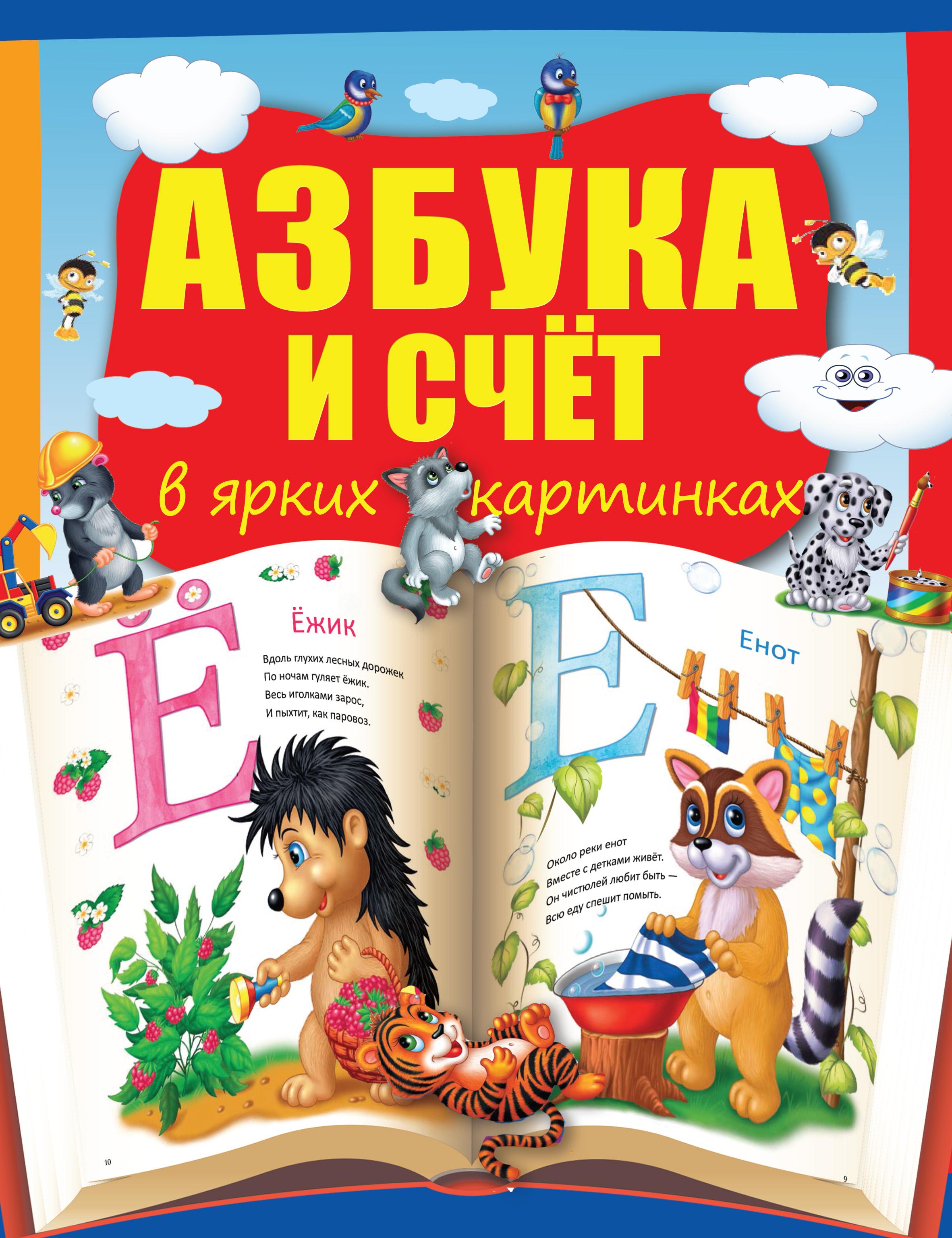 Татьяна Бочарова Азбука и счет в ярких картинках лера галиуллина очень полезная книга про… лицо