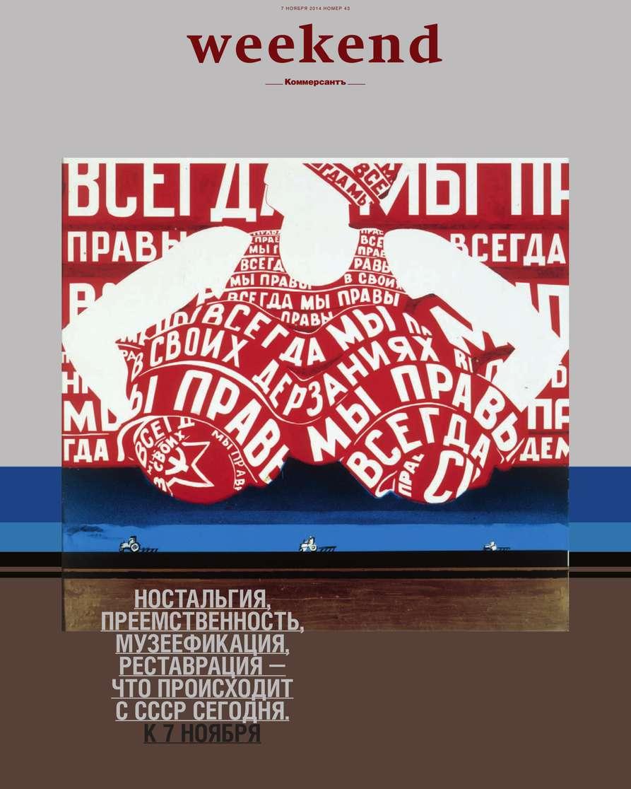 КоммерсантЪ Weekend 43-2014