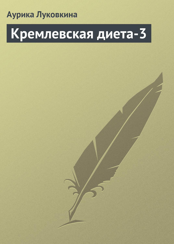 Аурика Луковкина Кремлевская диета-3 александр чуйко как похудеть за 7 дней экспресс диета