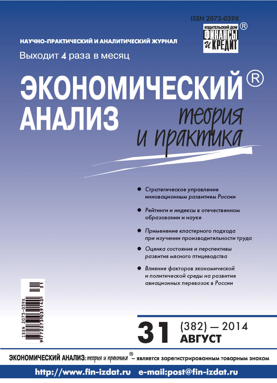 Отсутствует Экономический анализ: теория и практика № 31 (382) 2014 отсутствует экономический анализ теория и практика 31 382 2014