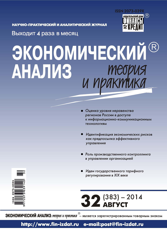 Отсутствует Экономический анализ: теория и практика № 32 (383) 2014