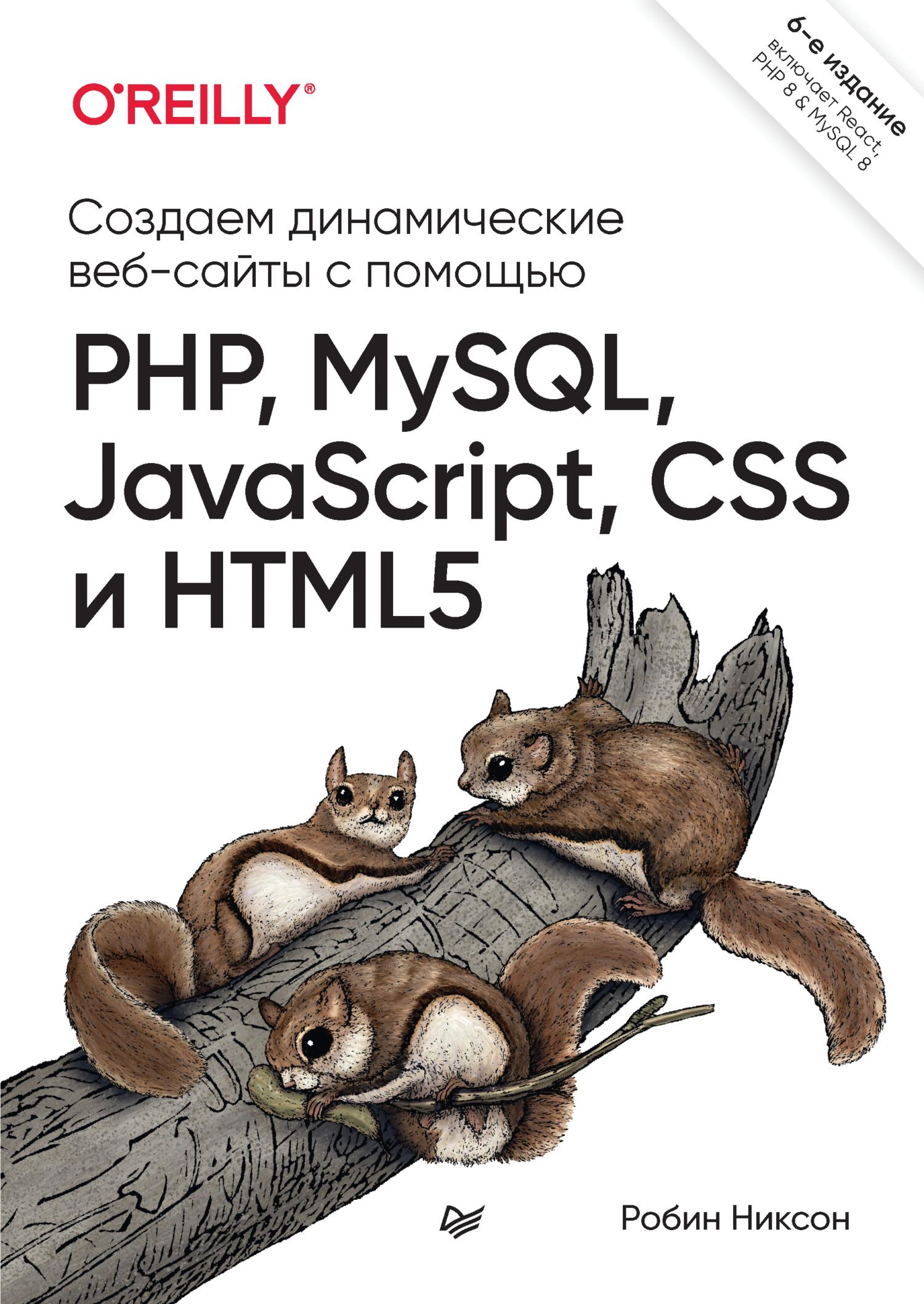 Робин Никсон Создаем динамические веб-сайты с помощью PHP, MySQL, JavaScript, CSS и HTML5 никсон р создаем динамические веб сайты с помощью php mysql javascript css и html5
