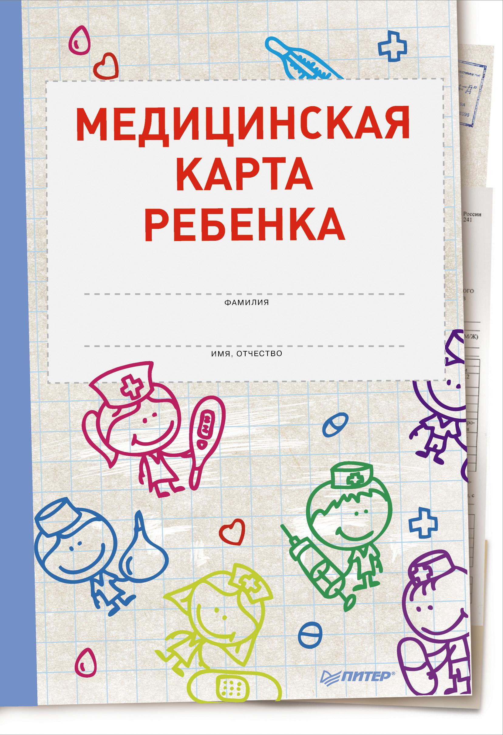 Оксана Салова Медицинская карта ребенка питер книга медицинская карта ребенка