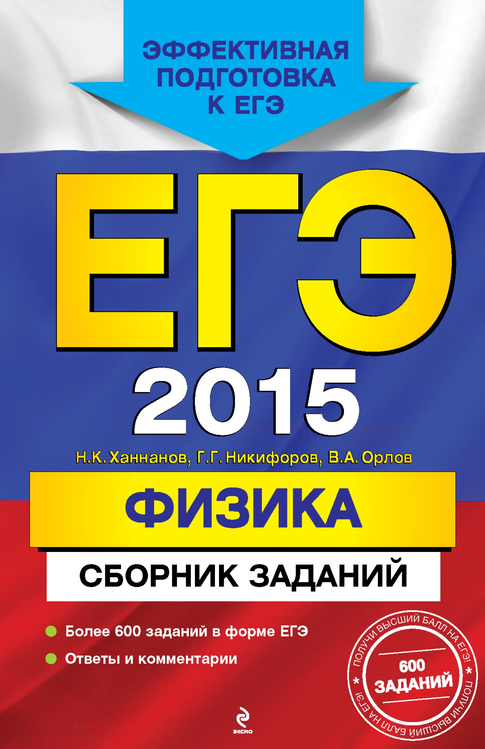 В. А. Орлов ЕГЭ 2015. Физика. Сборник заданий аудиокурсы подготовка к егэ по физике mp3