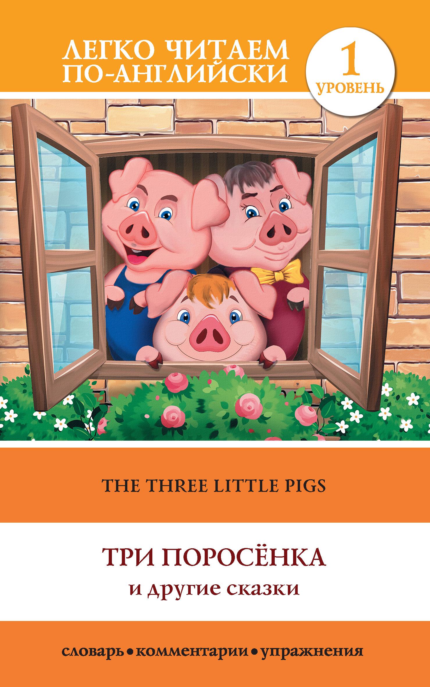 Отсутствует The Three Little Pigs / Три поросенка и другие сказки книга для записей с поролоном 80 листов орнамент разноцветные зонтики канц эксмо