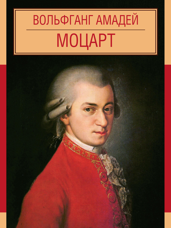 Отсутствует Вольфганг Амадей Моцарт вольфганг амадей моцарт классическая музыка для детей волшебная музыка моцарта