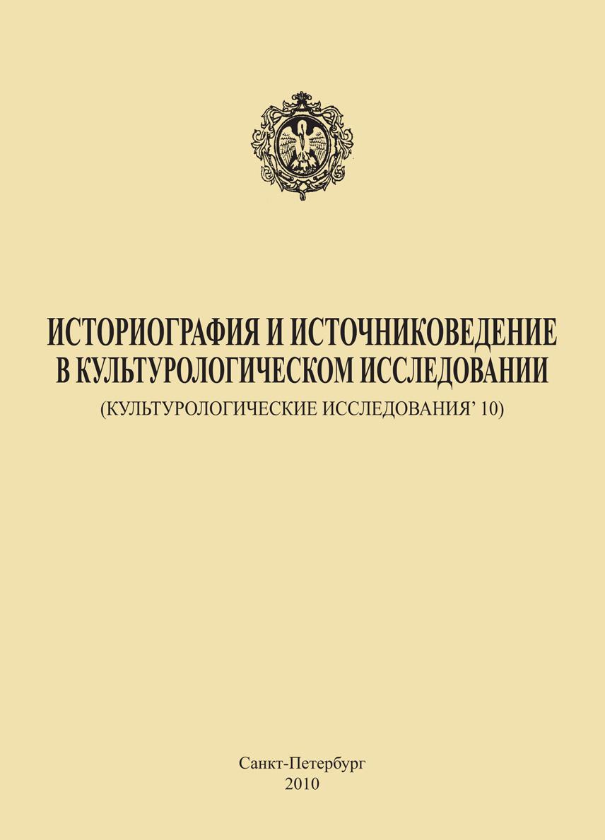 Коллектив авторов Историография и источниковедение в культурологическом исследовании (Культурологические исследования' 10)