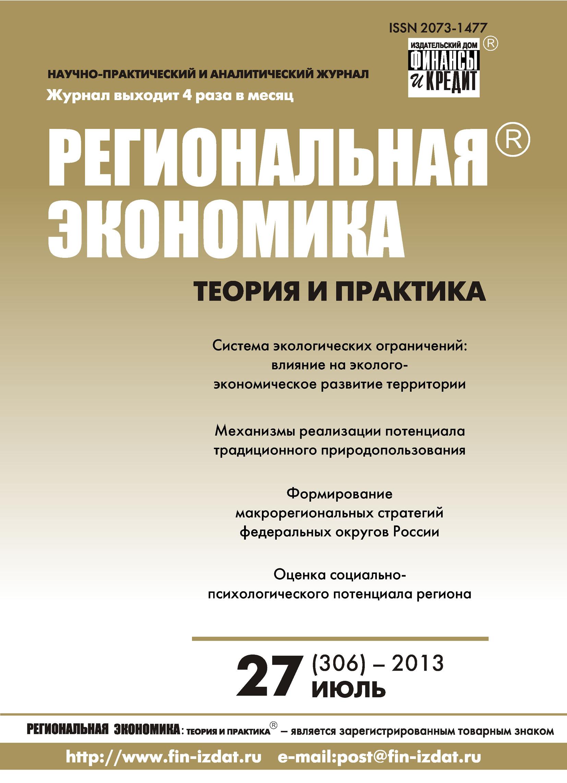 купить Отсутствует Региональная экономика: теория и практика № 27 (306) 2013 онлайн