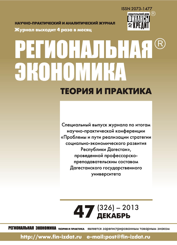 Отсутствует Региональная экономика: теория и практика № 47 (326) 2013 отсутствует страницы богословие культура образование том 20 выпуск 3