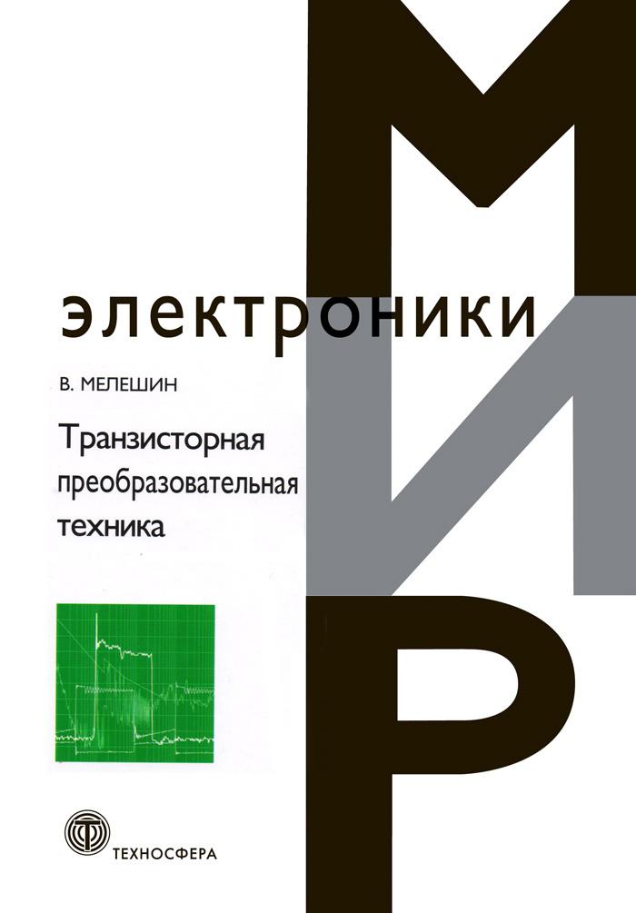 Фото - В. И. Мелешин Транзисторная преобразовательная техника устройства системы и сети коммутации