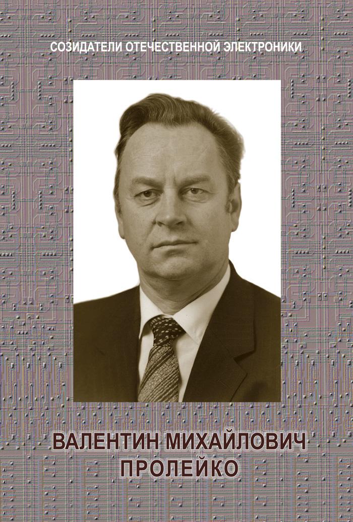Отсутствует Валентин Михайлович Пролейко отсутствует ремонт и сервис электронной техники 08 2014