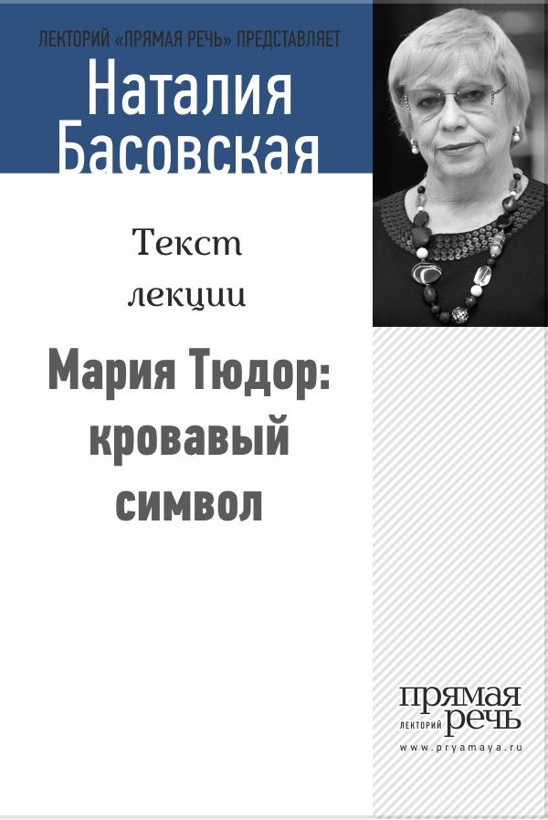 Наталия Басовская Мария Тюдор: кровавый символ