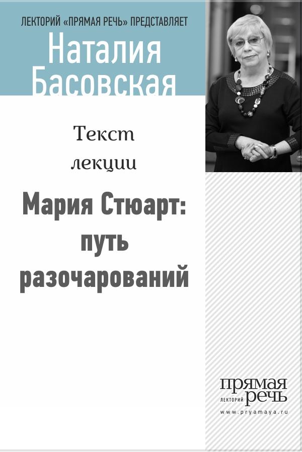Наталия Басовская Мария Стюарт: путь королевы наталия басовская мария стюарт путь королевы