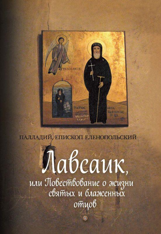 Палладий, епископ Еленопольский Лавсаик, или Повествование о жизни святых и блаженных отцов инок всеволод путь святых отцов патрология