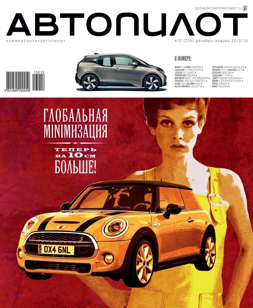 Редакция журнала Автопилот Автопилот 12-2013-2013