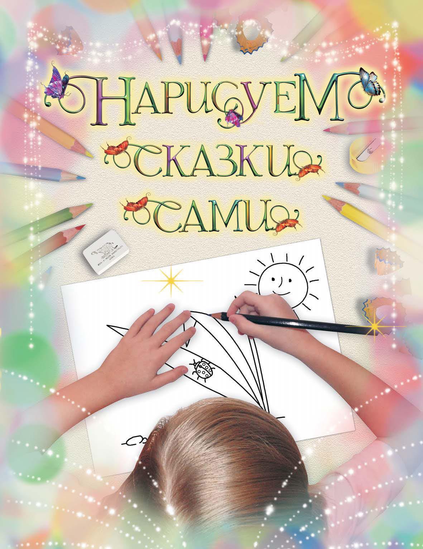 Отсутствует Нарисуем сказки сами брант шэрон школа вязания шаг за шагом полезные советы и маленькие хитрости