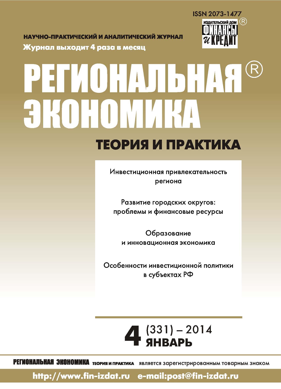 Отсутствует Региональная экономика: теория и практика № 4 (331) 2014