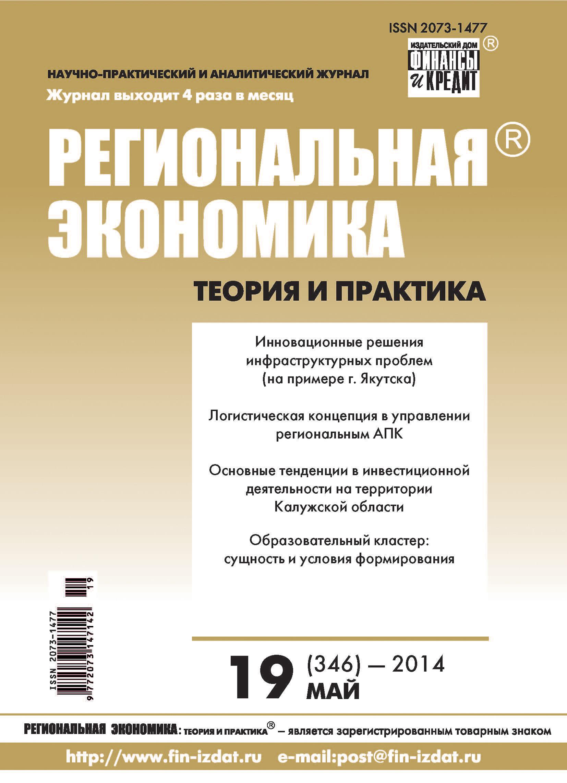 Отсутствует Региональная экономика: теория и практика № 19 (346) 2014