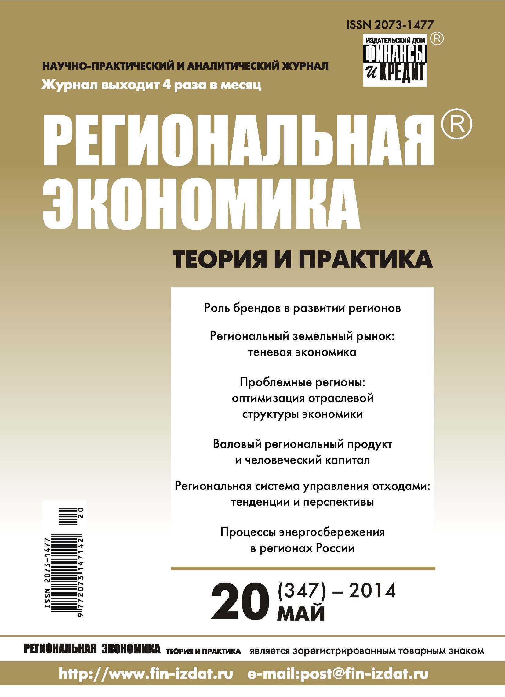 Отсутствует Региональная экономика: теория и практика № 20 (347) 2014 отсутствует региональная экономика теория и практика 7 286 2013