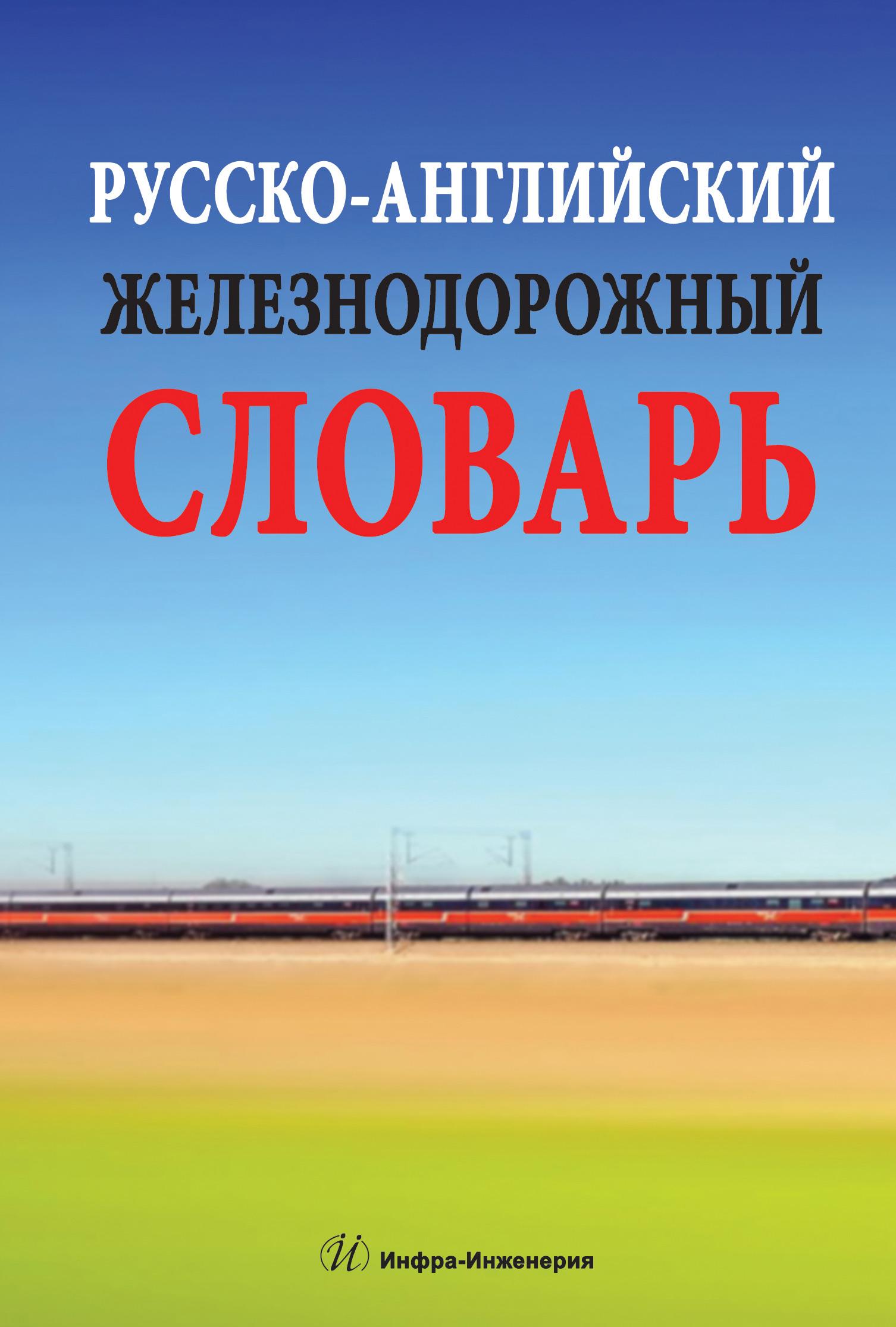 В. В. Космин Русско-английский железнодорожный словарь экономичность и энергоемкость городского транспорта