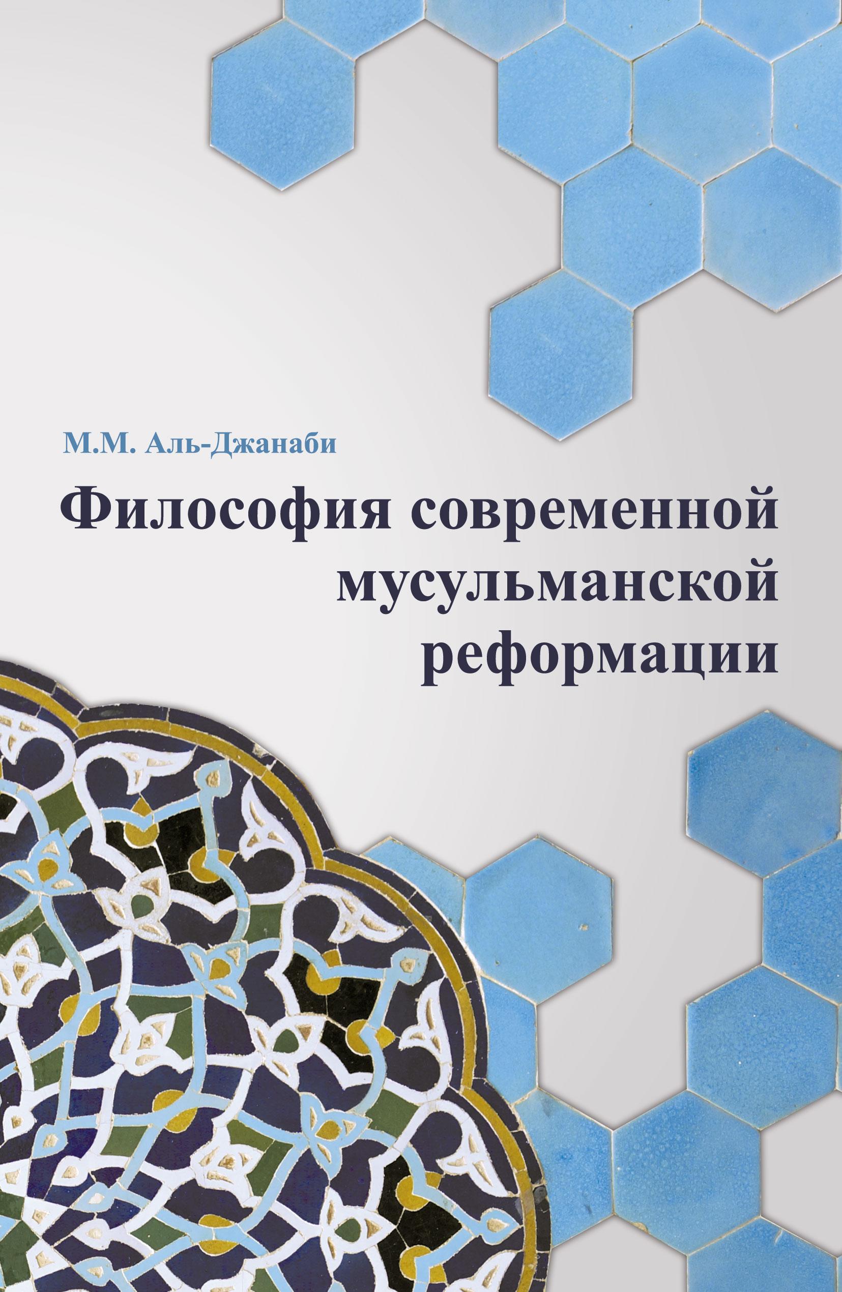 Майсем Аль-Джанаби Философия современной мусульманской реформации майсем аль джанаби теология и философия ал газали