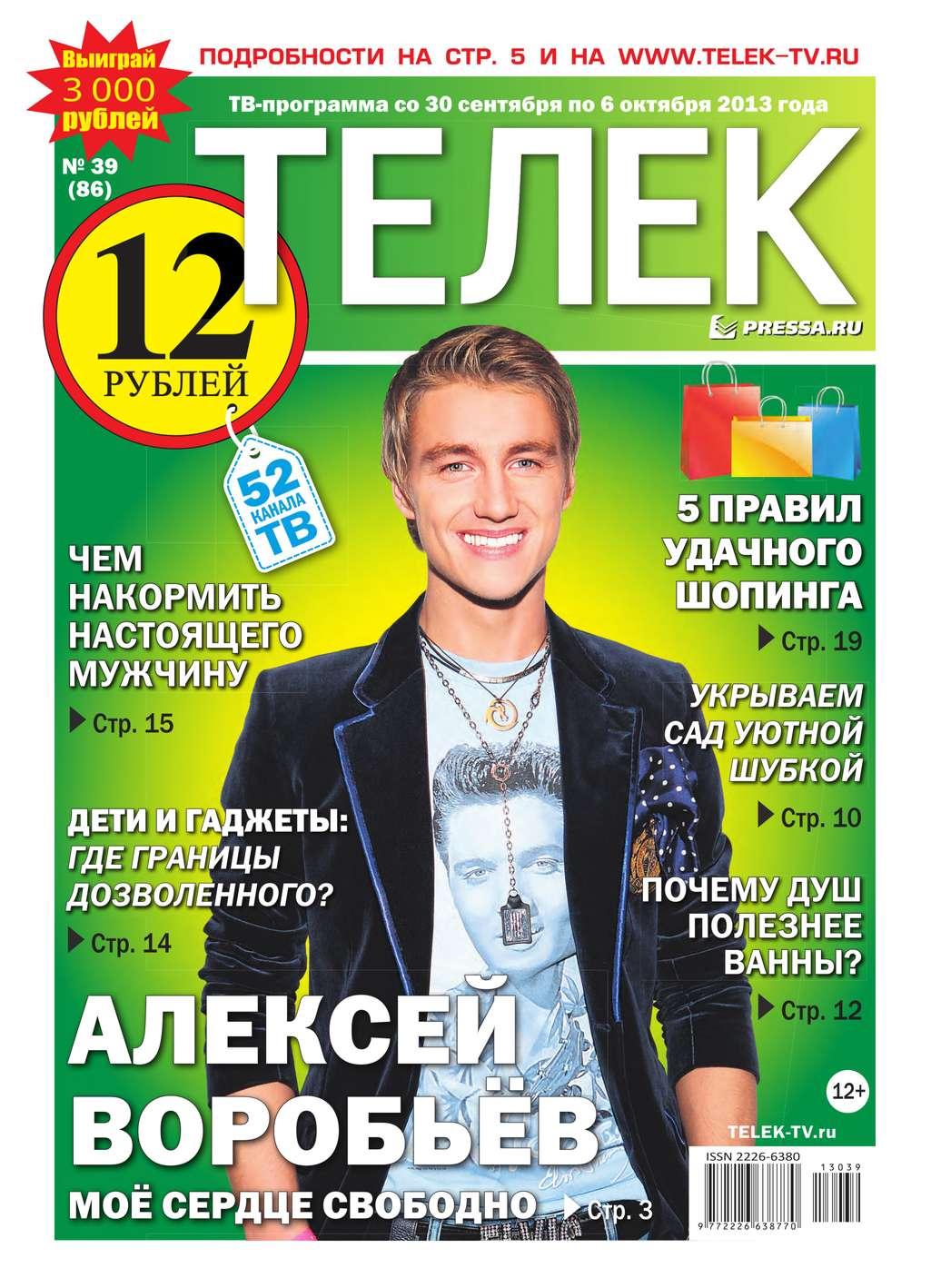 Редакция газеты ТЕЛЕК PRESSA.RU Телек 39-2013 аджна божевильна 33 рифмооткровения