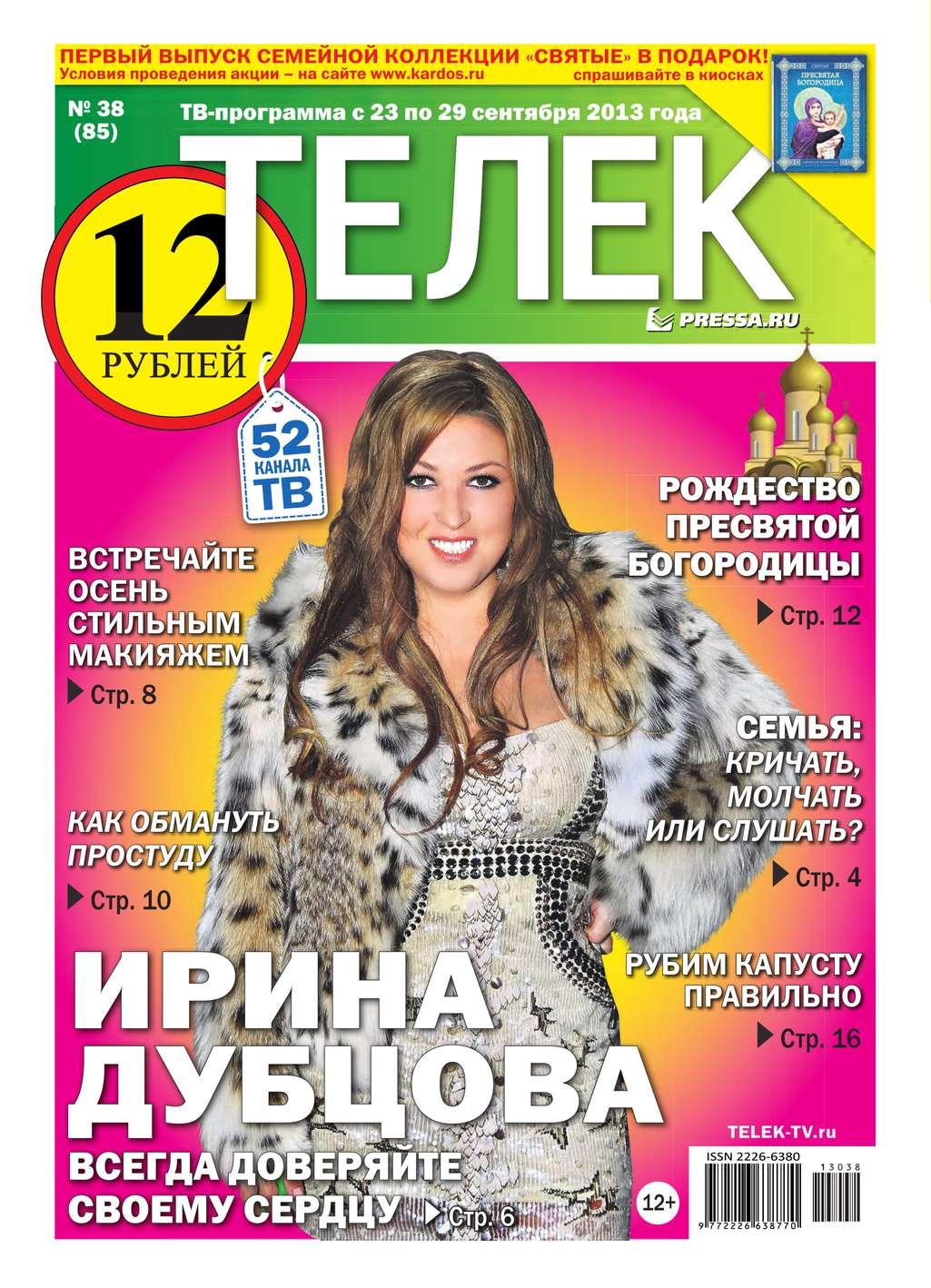 Редакция газеты ТЕЛЕК PRESSA.RU Телек 38-2013 газеты