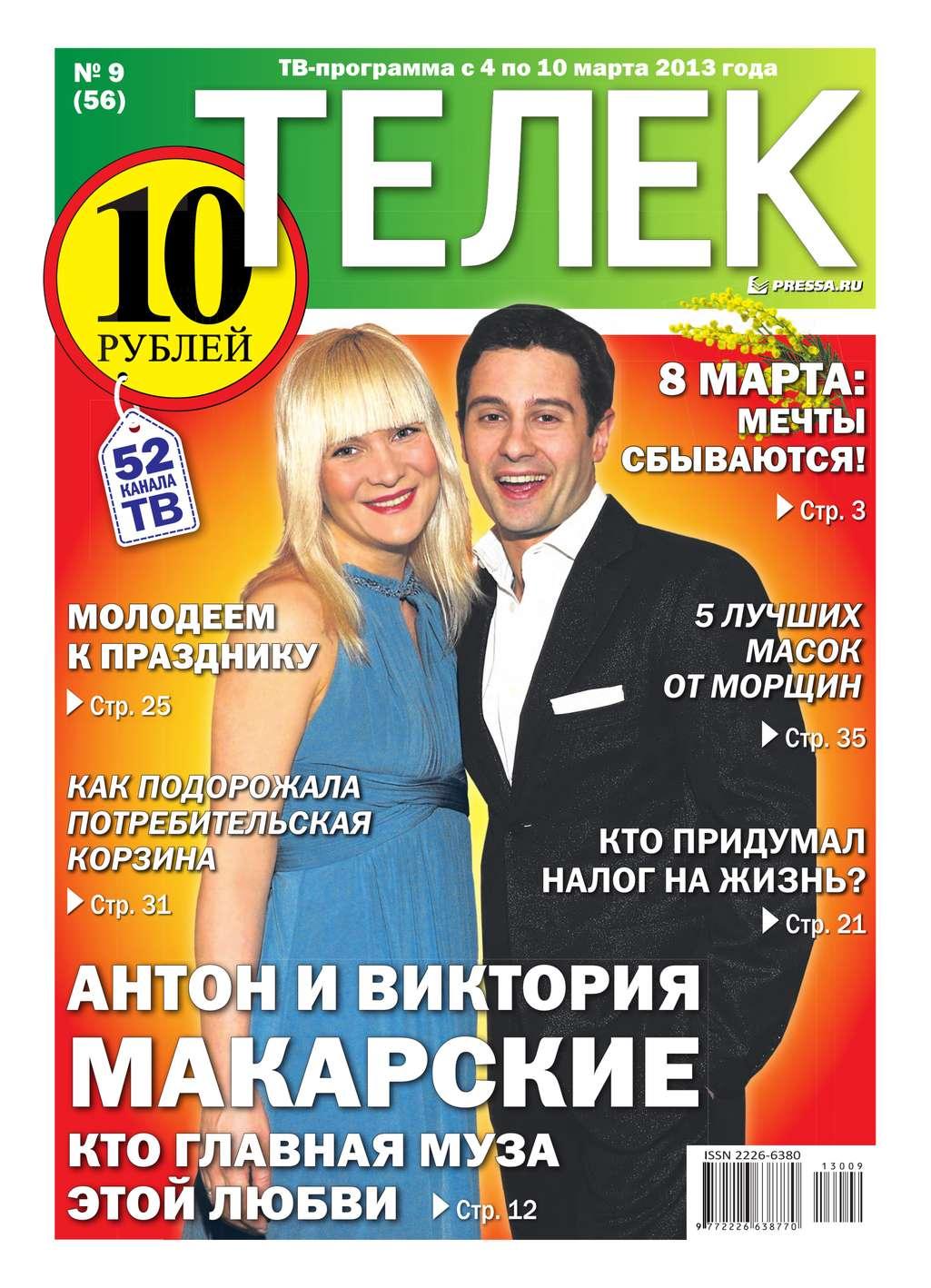 Редакция газеты ТЕЛЕК PRESSA.RU Телек 09-2013 аджна божевильна 33 рифмооткровения