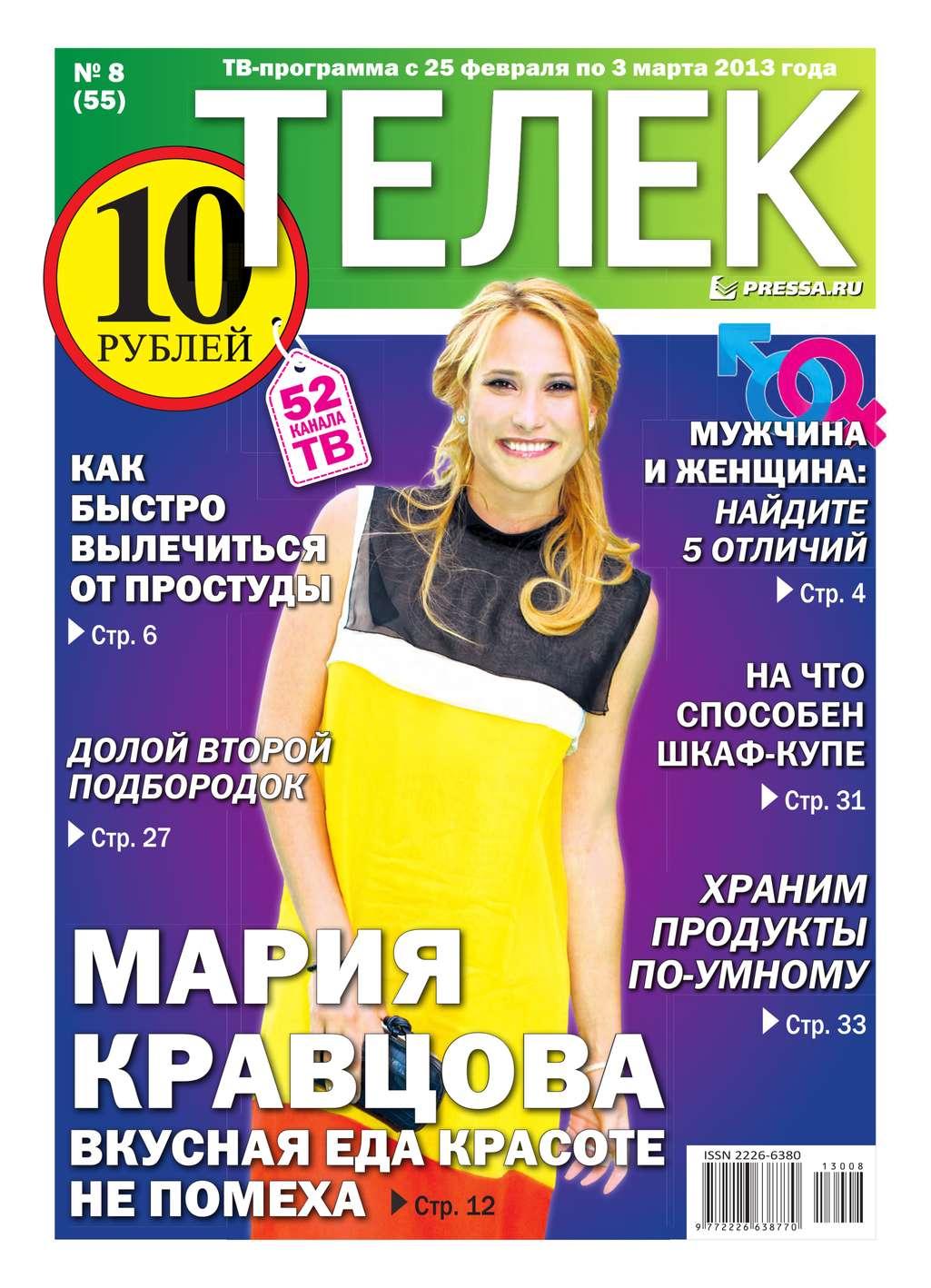 цена на Редакция газеты Телек Pressa.ru Телек 08-2013