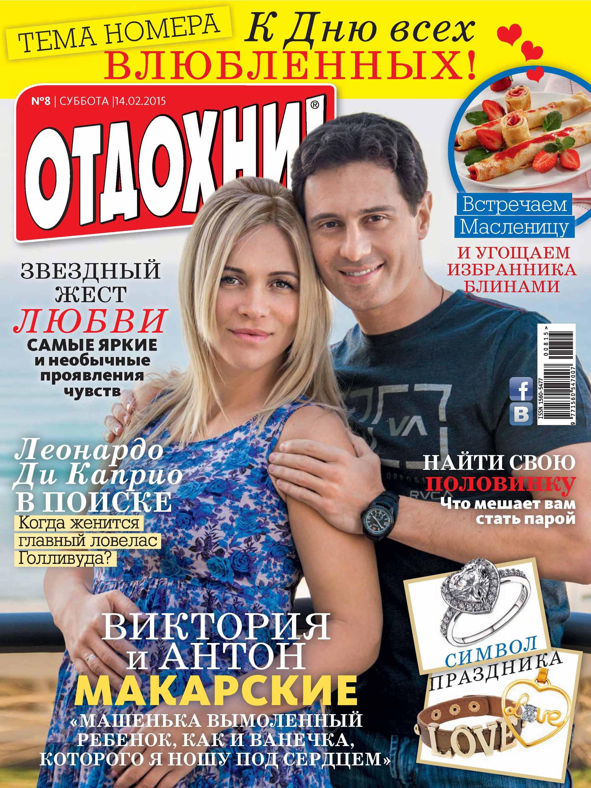 ИД «Бурда» Журнал «Отдохни!» №08/2015 ид бурда журнал отдохни 30 2015