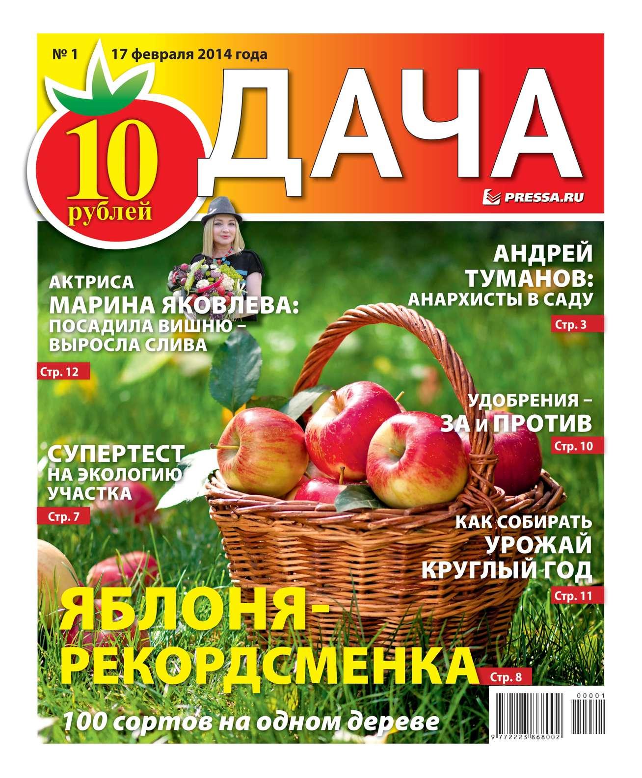 Фото - Редакция газеты Дача Pressa.ru Дача 01-2014 газеты