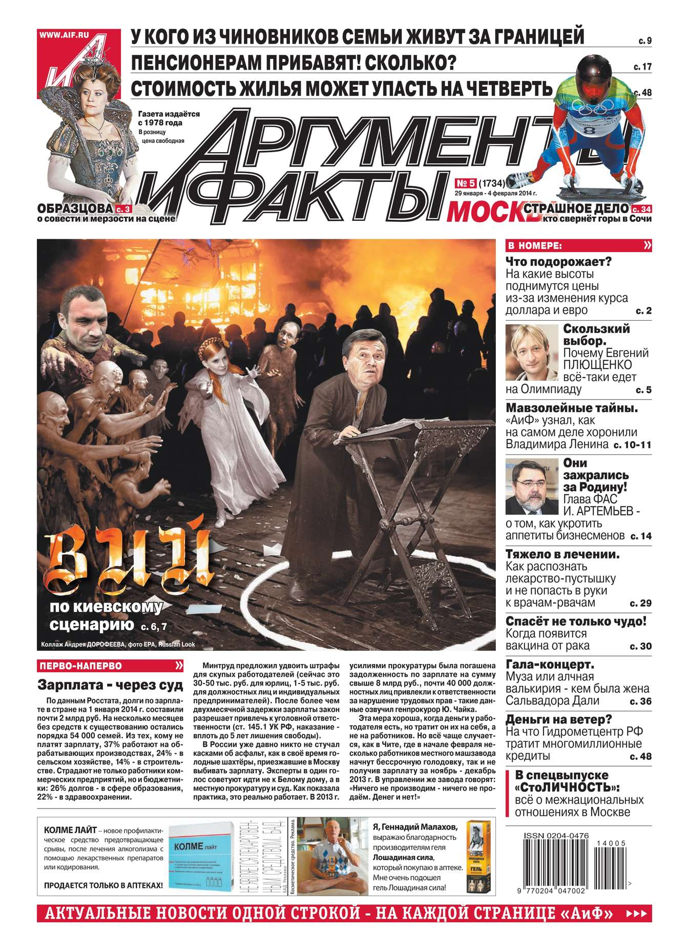 Редакция журнала Аиф. Про Кухню Аргументы и факты 05-2014