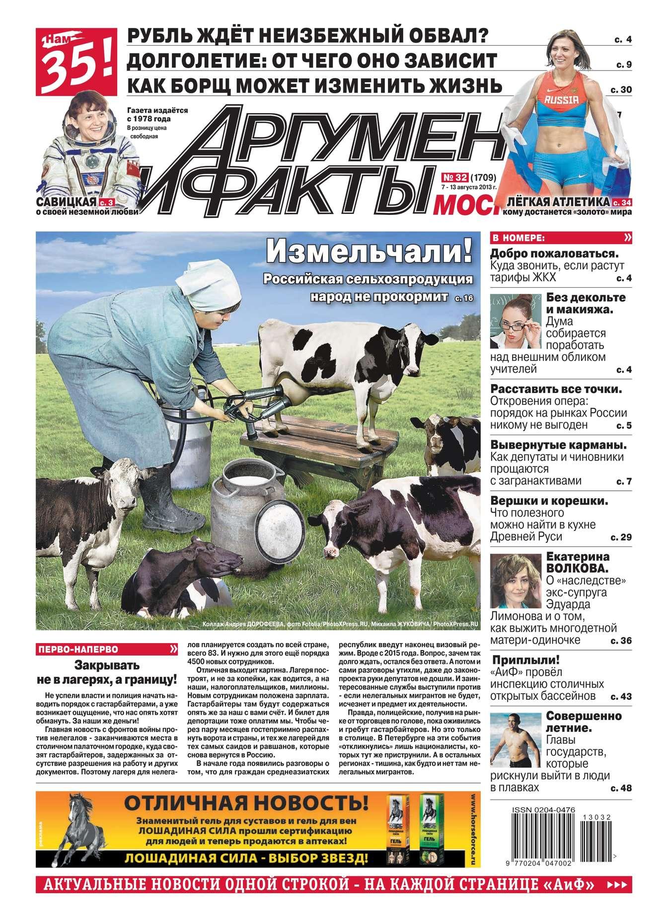 Редакция журнала Аиф. Про Кухню Аргументы и факты 32-2013