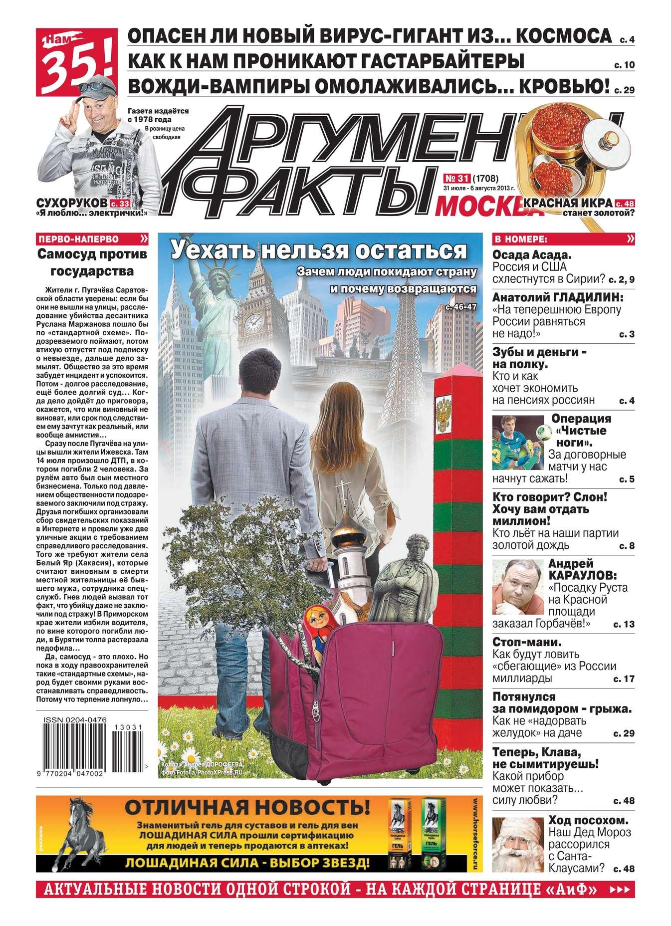 Редакция журнала Аиф. Про Кухню Аргументы и факты 31-2013