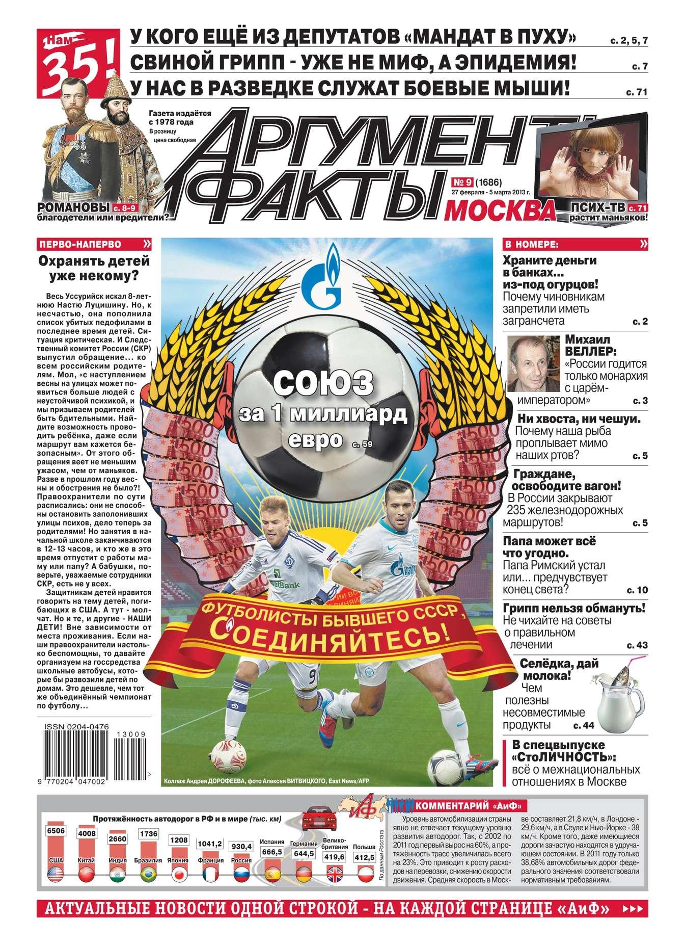 Редакция журнала Аиф. Про Кухню Аргументы и факты 09-2013