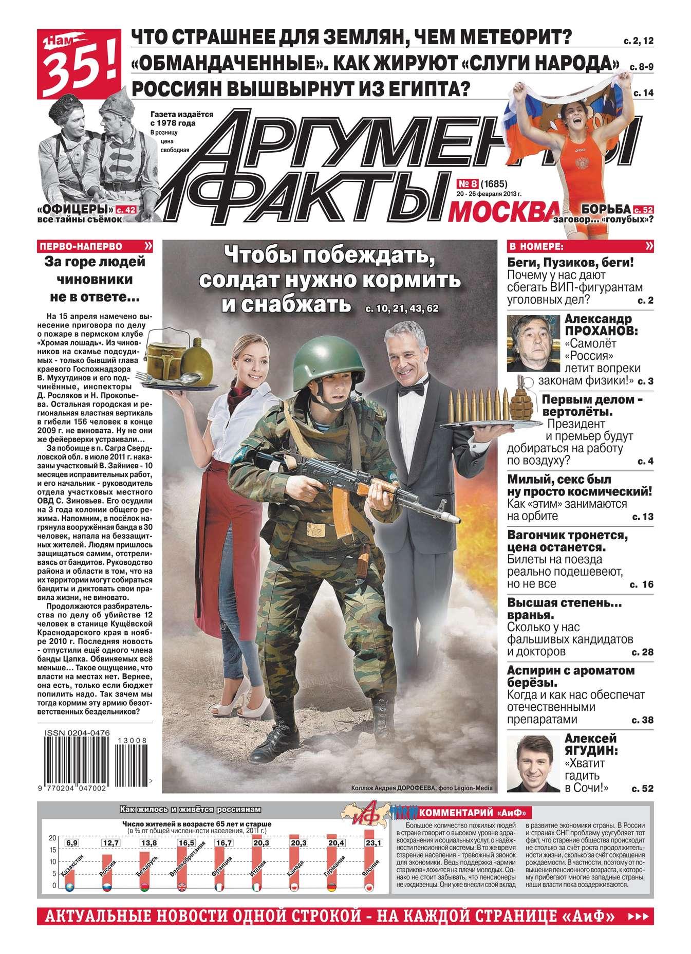 Редакция журнала Аиф. Про Кухню Аргументы и факты 08-2013