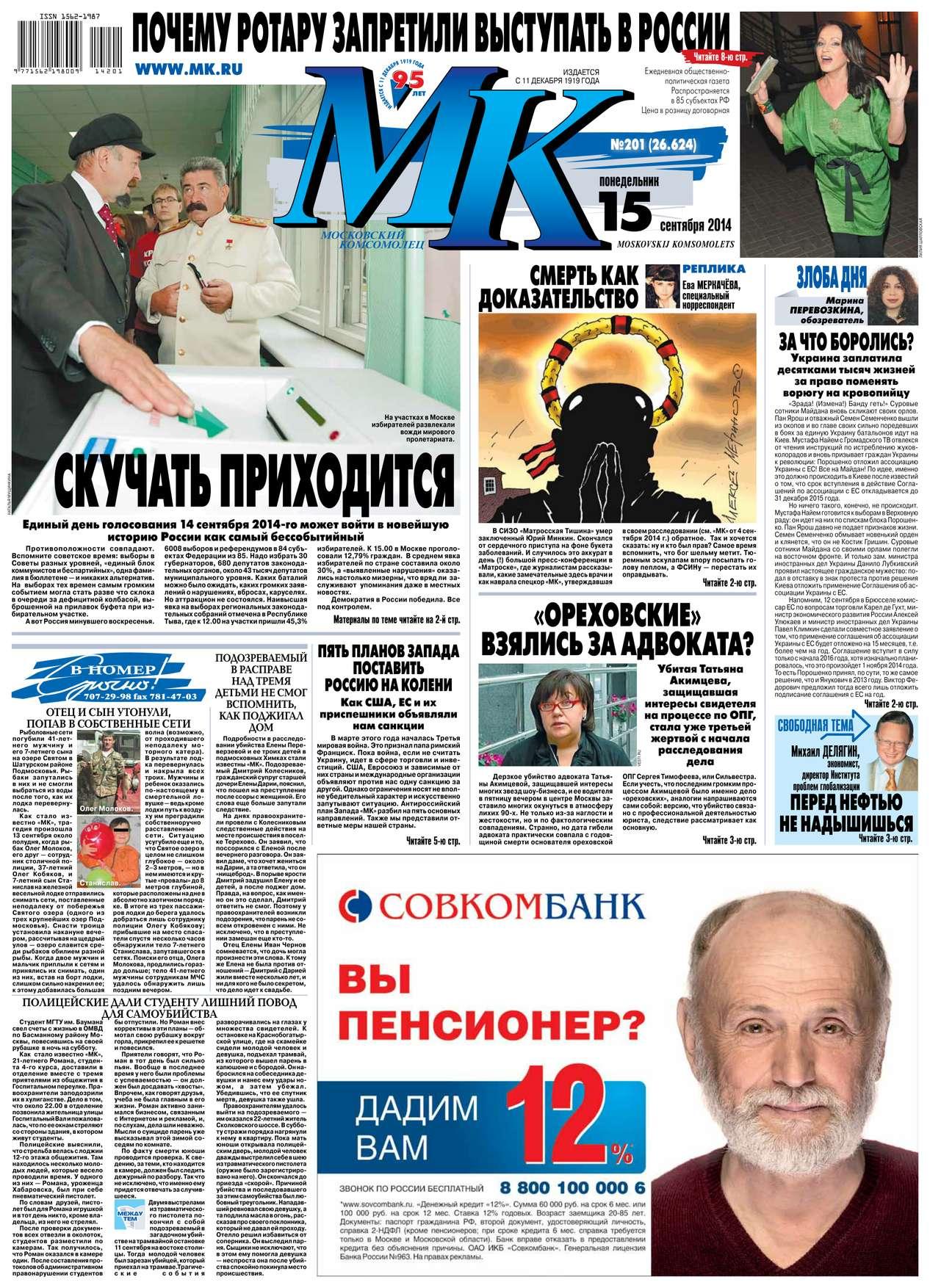 Редакция газеты МК Московский Комсомолец МК Московский комсомолец 201-2014 цены онлайн