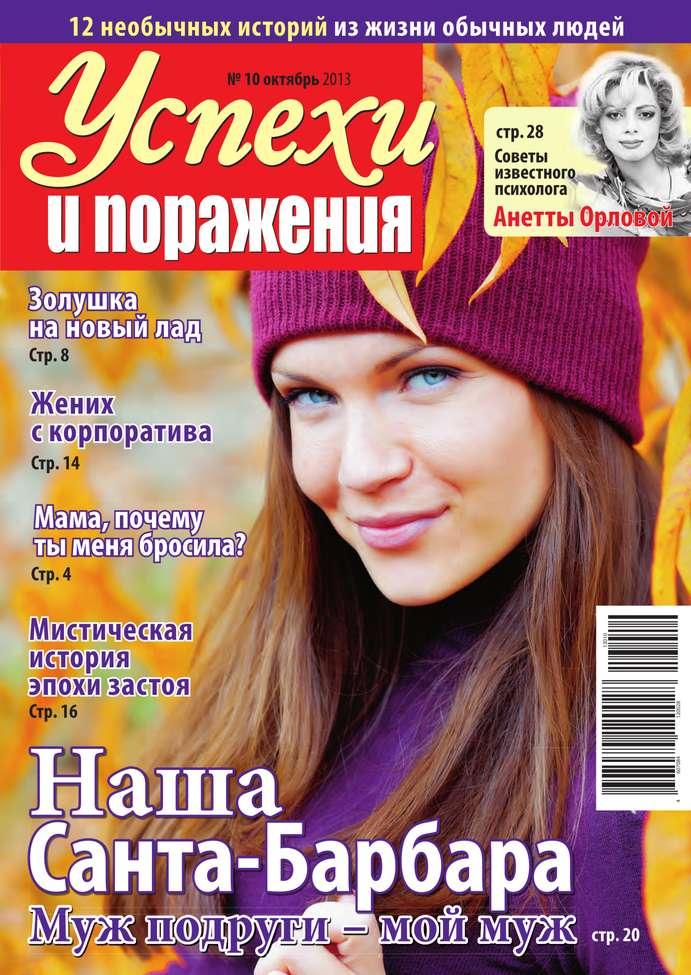 Редакция журнала Успехи. Поражения Успехи и поражения 10-2013