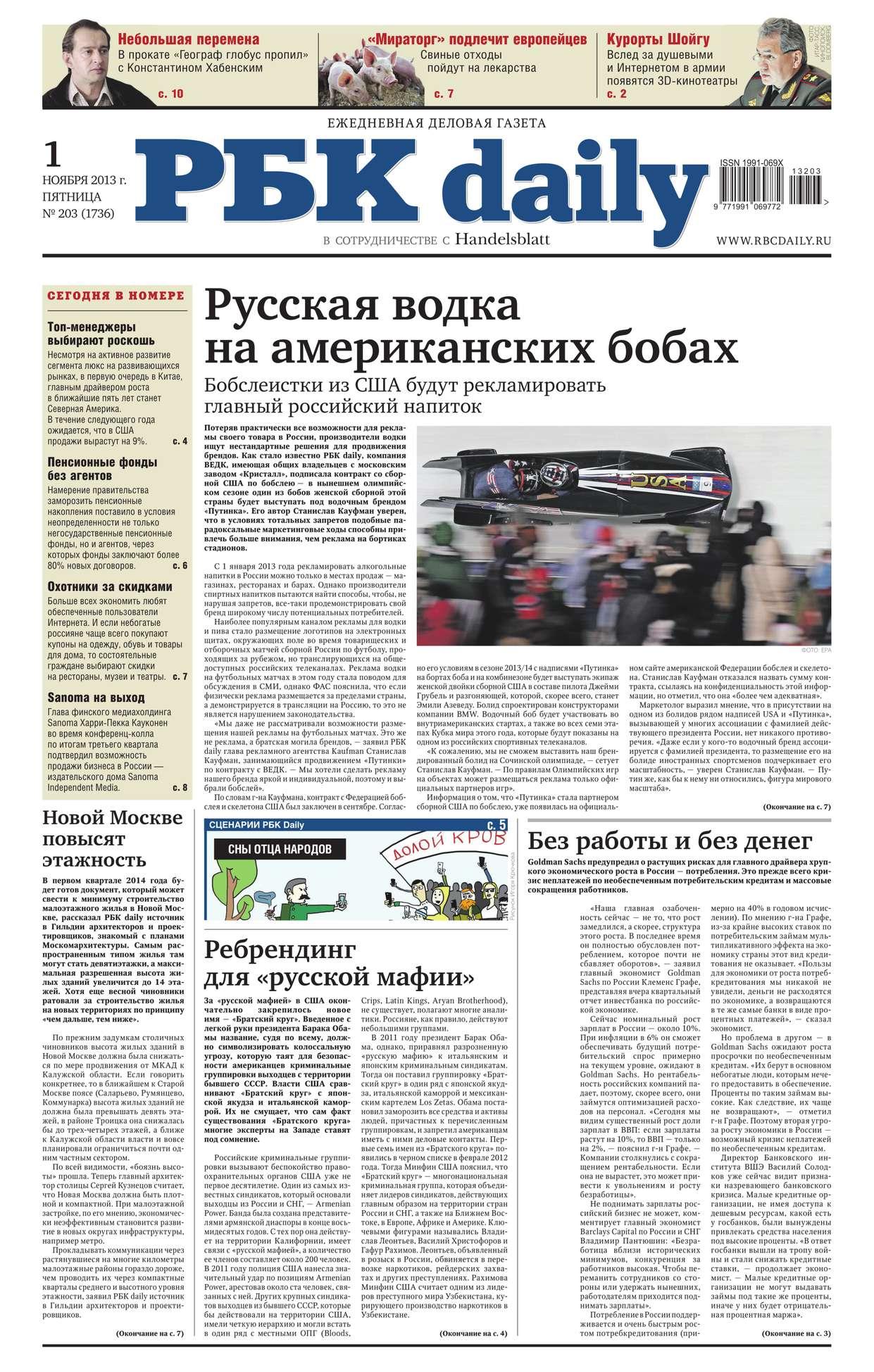 Ежедневная деловая газета РБК 203