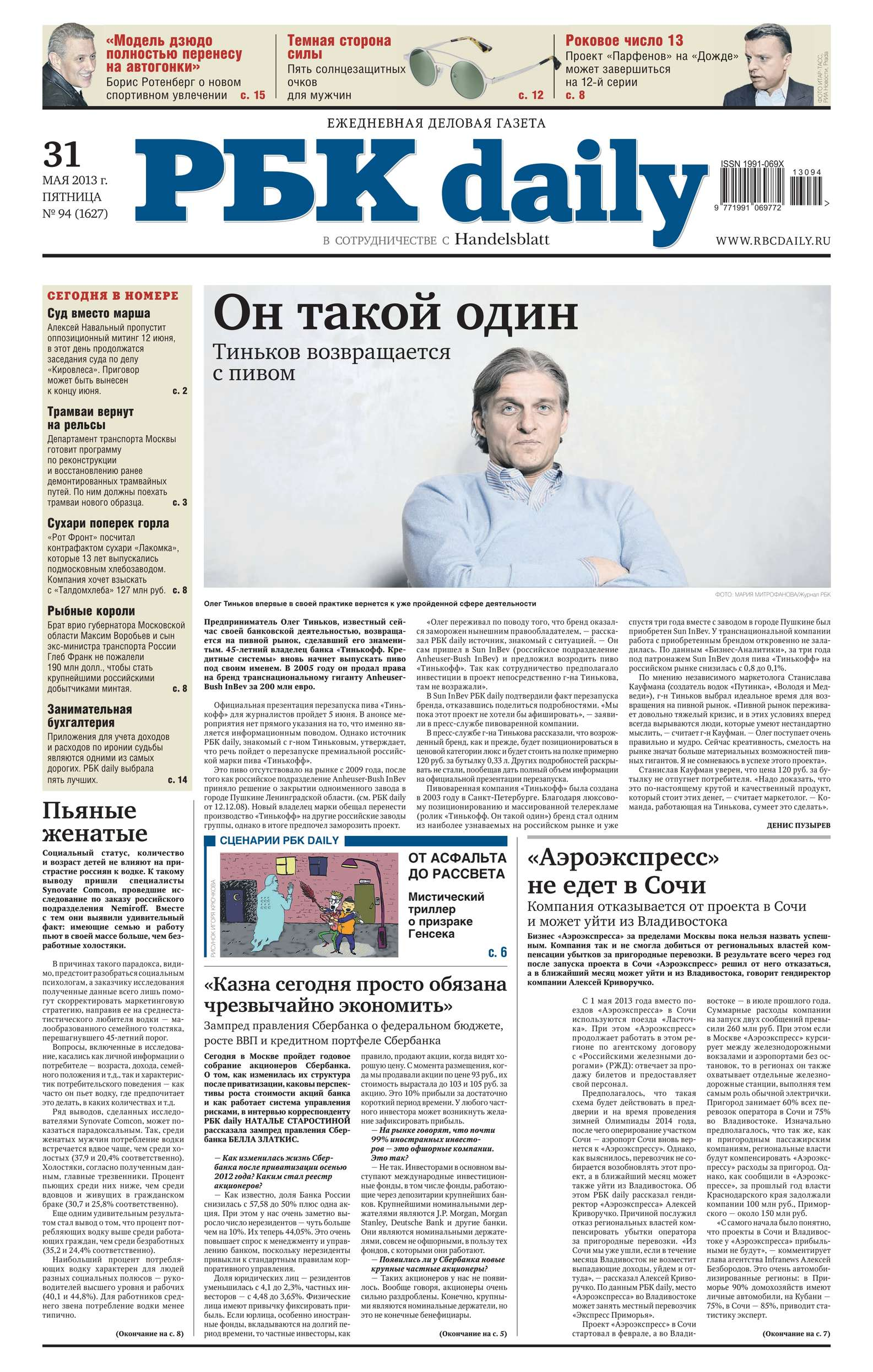 Ежедневная деловая газета РБК 94