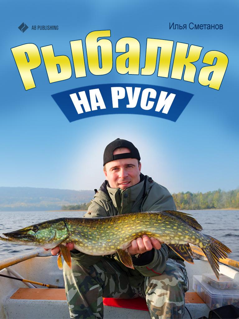 Илья Сметанов Рыбалка на Руси адам сикора рыбалка ловля нахлыстом