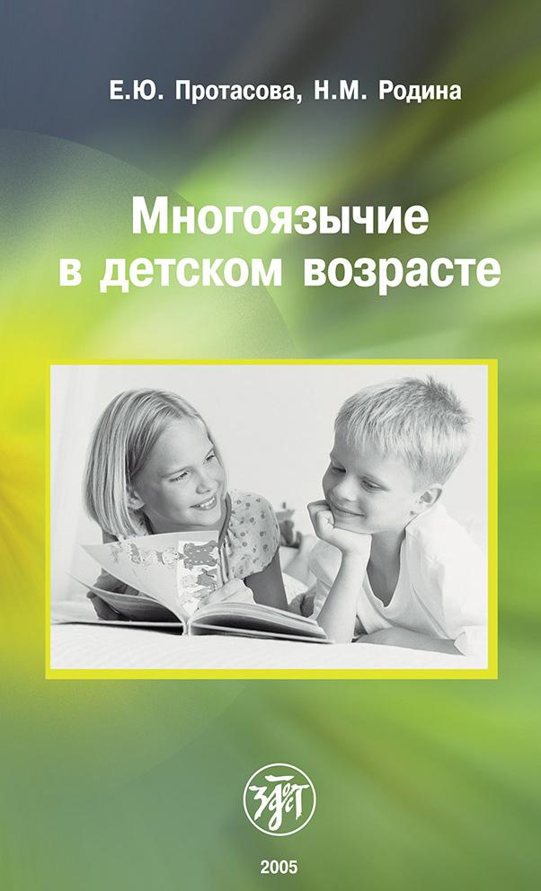 Екатерина Юрьевна Протасова Многоязычие в детском возрасте бахарева к психологическая реабилитация в детском возрасте