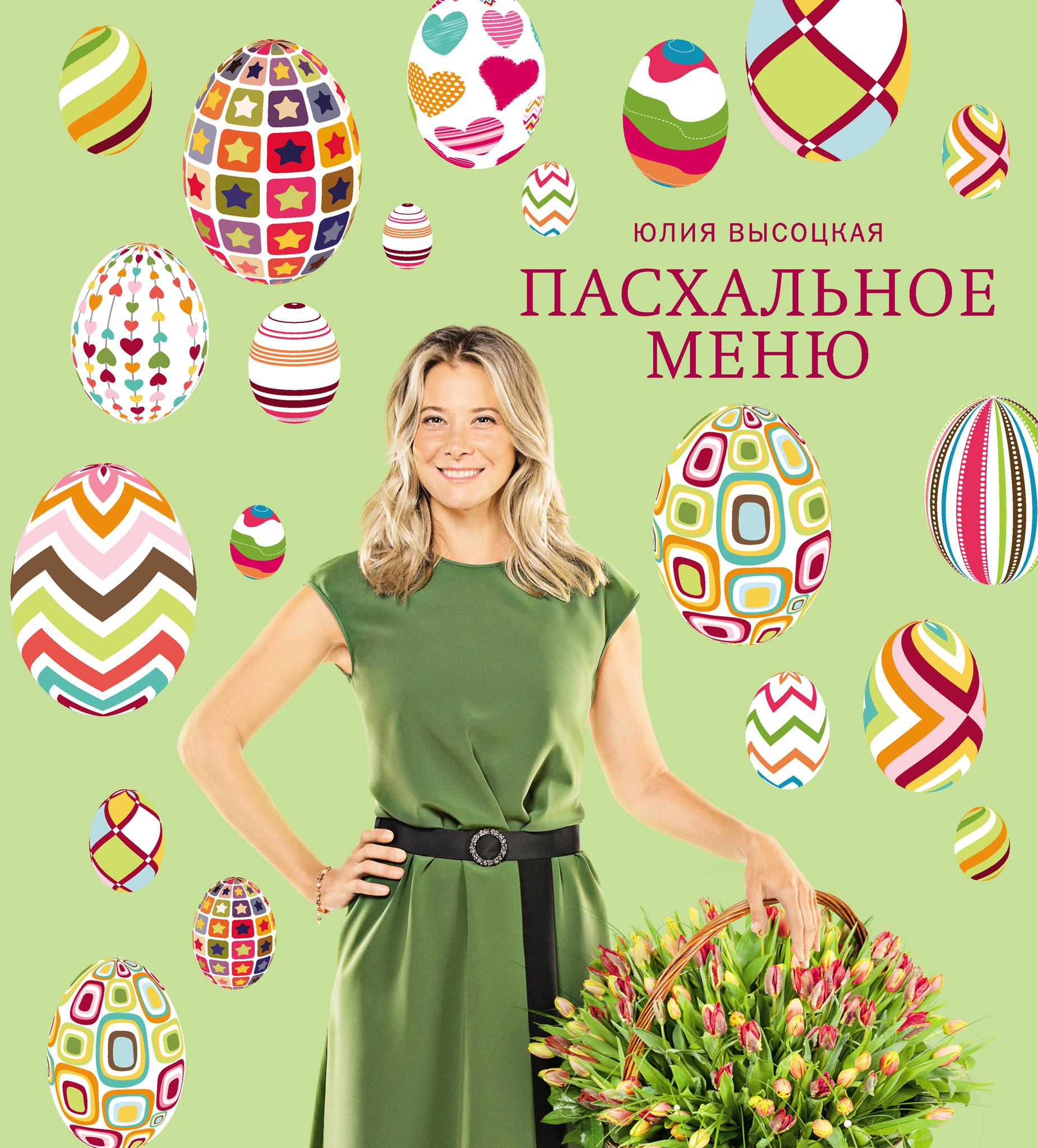 Юлия Высоцкая Пасхальное меню высоцкая юлия александровна удачное меню