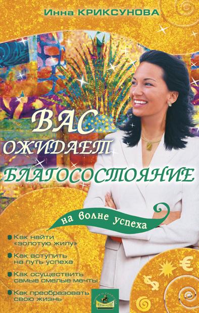 Инна Криксунова Вас ожидает благосостояние инна криксунова большая книга женской мудрости