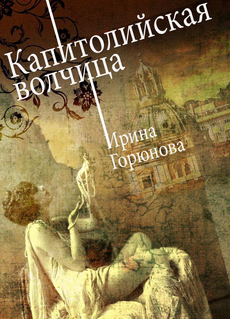 Фото - Ирина Горюнова Капитолийская волчица василенко с горюнова и сост тринадцать фантазий