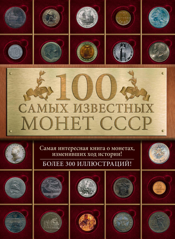 Ирина Слука 100 самых знаменитых монет СССР гулецкий д 100 самых известных монет мира самая интересная книга о монетах изменивших мир более 300 иллюстраций