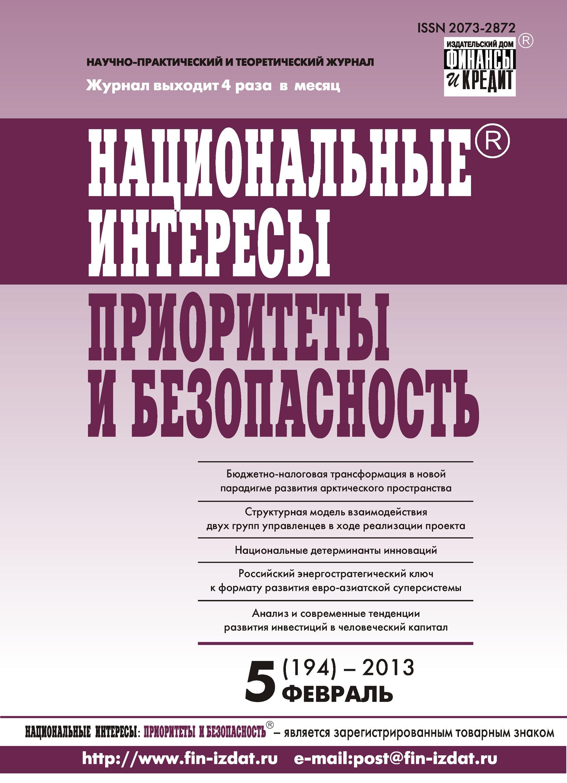 Отсутствует Национальные интересы: приоритеты и безопасность № 5 (194) 2013 отсутствует национальные интересы приоритеты и безопасность 45 234 2013